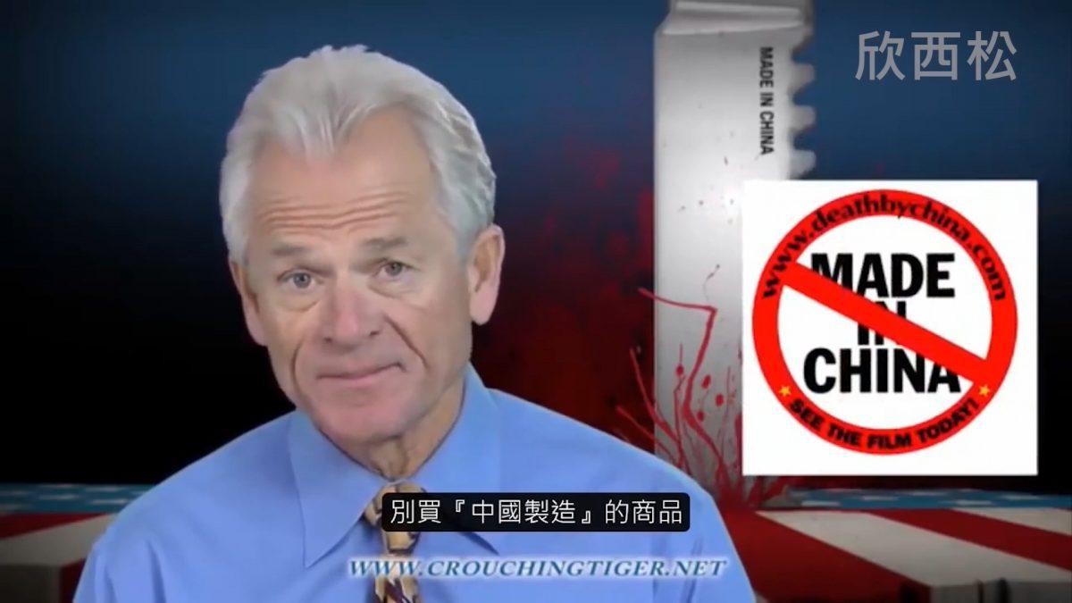 《致命中國 Death by China》 | 彼得納瓦羅